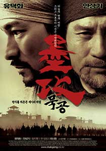 Muk Gong - Battle of Wits (2006) Online Subtitrat in Romana
