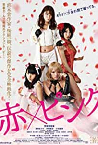 Girl's Blood - Aka x Pinku (2014) Online Subtitrat in Romana