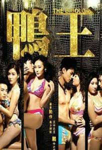 The Gigolo - Aap wong (2015) Film Online Subtitrat