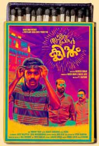 Thrissivaperoor Kliptham (2017) Film Indian Online Subtitrat