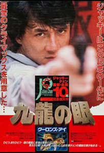 Protectorul 2 - Police Story 2 (1988) Online Subtitrat