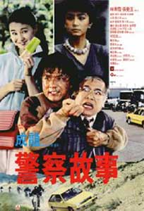 Protectorul - Police Story (1985) Online Subtitrat