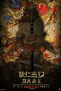 Detective Dee: The Four Heavenly Kings (2018) Online Subtitrat