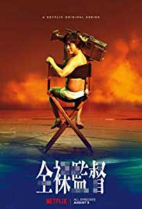 The Naked Director (2019) Serial Online Subtitrat in Romana