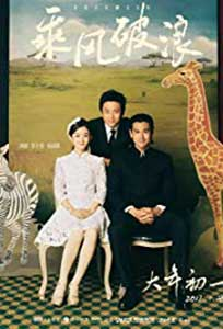 Duckweed - Cheng feng po lang (2017) Online Subtitrat in Romana