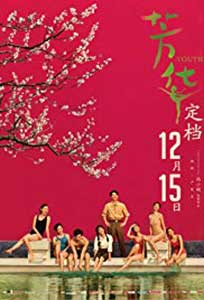 Youth - Fang hua (2017) Online Subtitrat in Romana