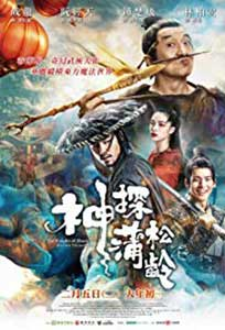 The Knight of Shadows: Between Yin and Yang (2019) Online Subtitrat in Romana