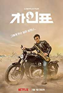 What Happened to Mr Cha? (2021) Film Online Subtitrat