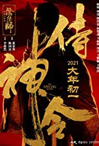 The Yinyang Master (2021) Film Online Subtitrat in Romana
